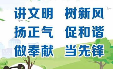 創文明(ming)城市 建美好家園