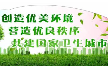 創造優美環境(jing) 營造優良秩序 共建國家衛生城市