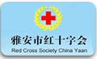 雅安红十字会