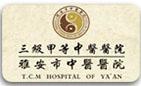 雅安中医院