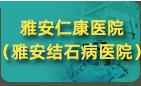 雅安仁康医院(雅安结石病医院)